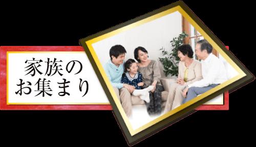 家族のお集まり
