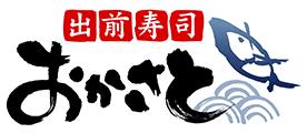 demaezushi_okasato_logo
