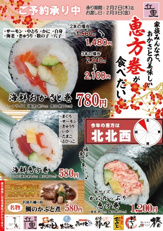 2017ehoumaki